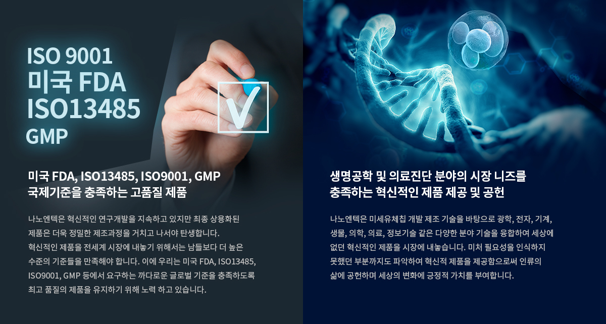 미국 FDA, ISO13485, ISO9001, GMP