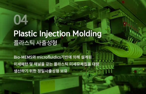 Plastic Injection Molding - 플라스틱 사출성형