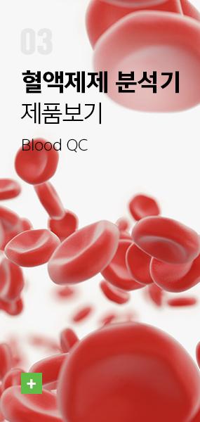 혈액제제 분석기 제품보기